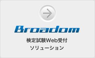broadom検定試験Web受付ソリューション