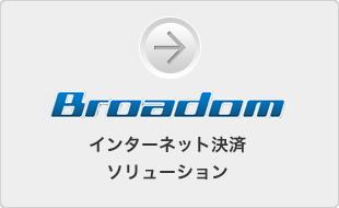 broadomインターネット決済ソリューション