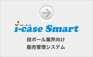 i-case Smart 段ボール業界向け販売管理システム