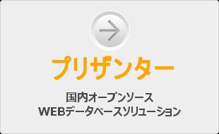 プリザンター 国内オープンソース WEBデータベースソリューション