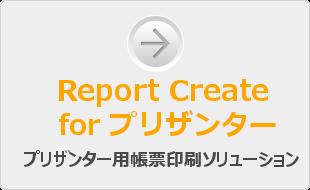 Report Create for プリザンター 帳票印刷ソリューション